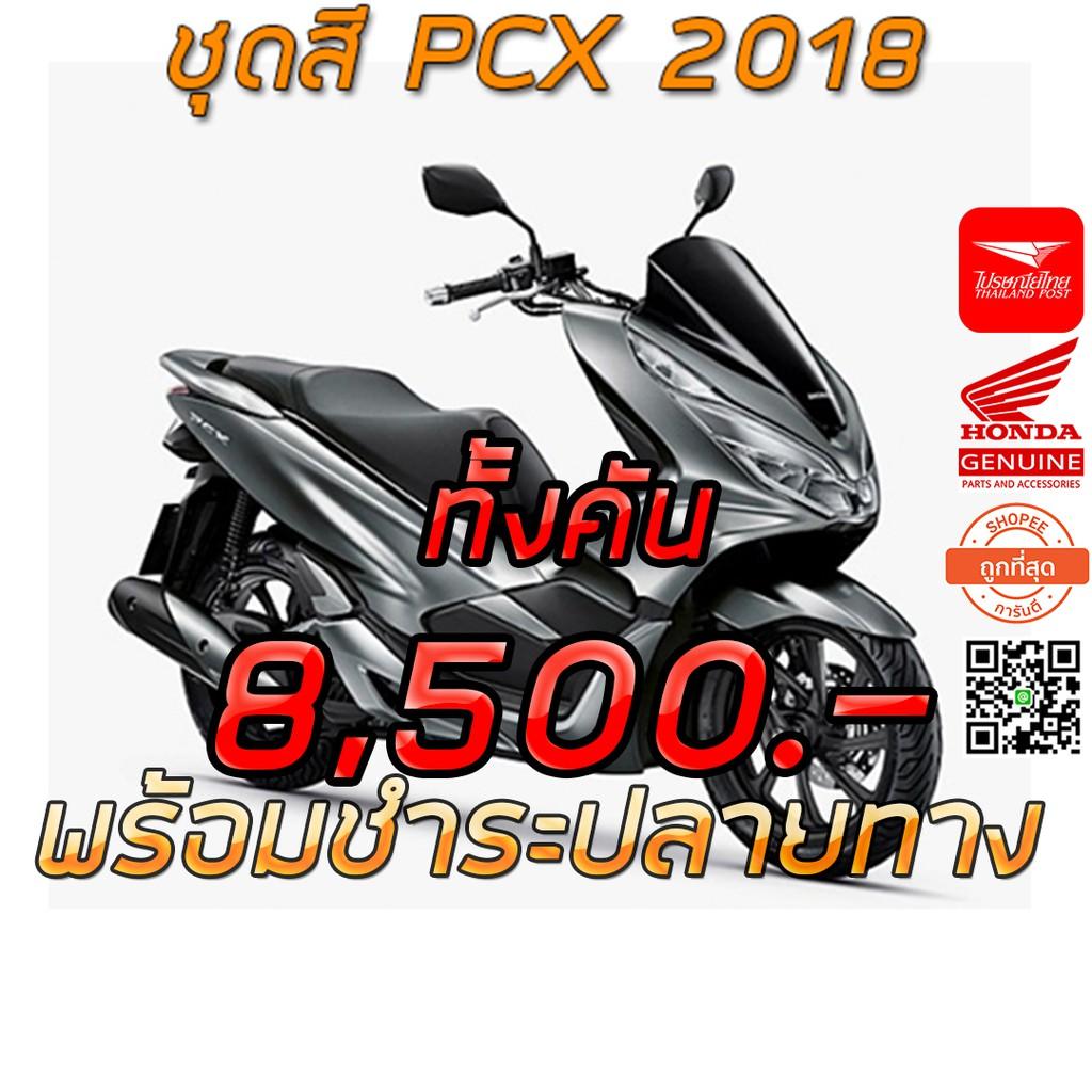 ชุดสี PCX 150i (2018)  ทั้งคัน ไฟเบอร์ กาบ แฟริ่ง COD