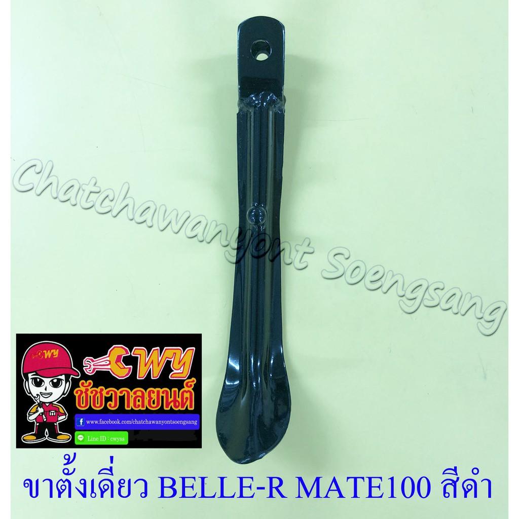 ขาตั้งเดี่ยว(ข้าง) BELLE-R MATE100 Y80M สีดำ สปริงเกี่ยวนอก (889)