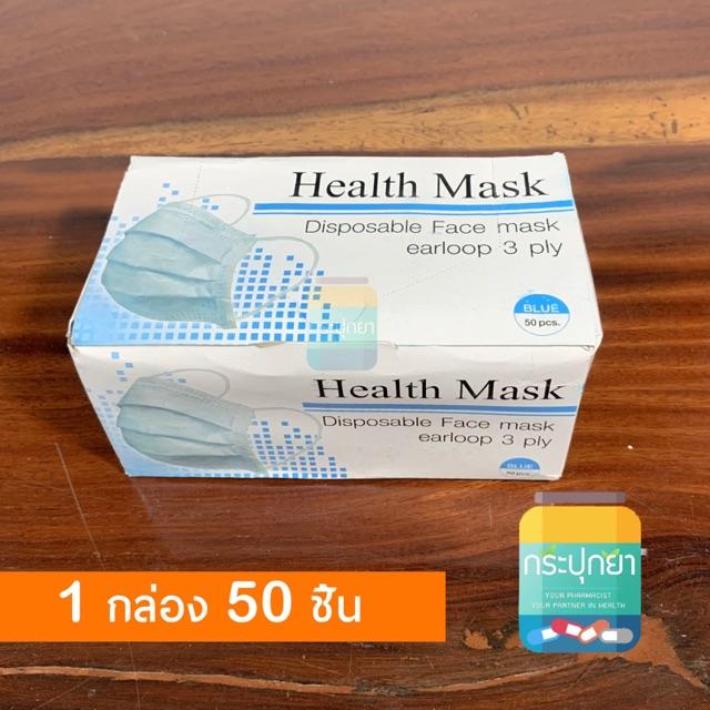 ผ้าปิดจมูก หน้ากากอนามัย หนา 3 ชั้น Health Mask บรรจุ 50 ชิ้น