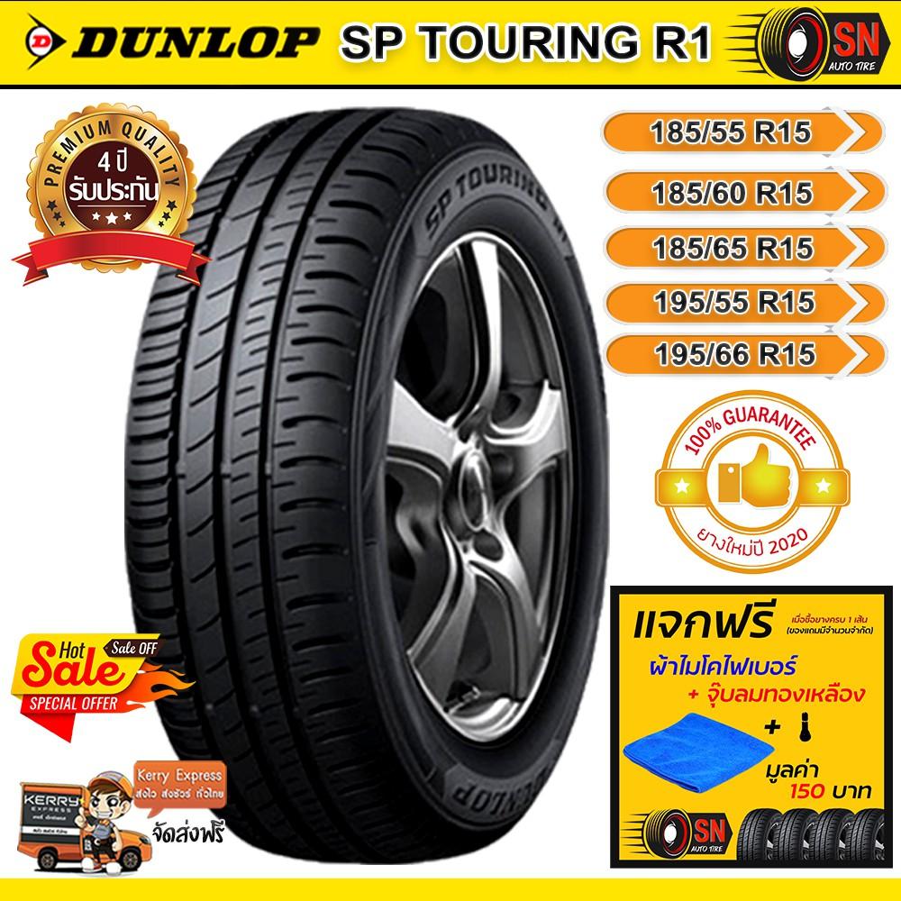ยางรถยนต์ Dunlop รุ่น R1 (1 เส้น)  ขนาด 185/55R15 , 185/60R15 , 185/65R15 , 195/55R15 , 195/65R15 (ยางใหม่ปี 2020)