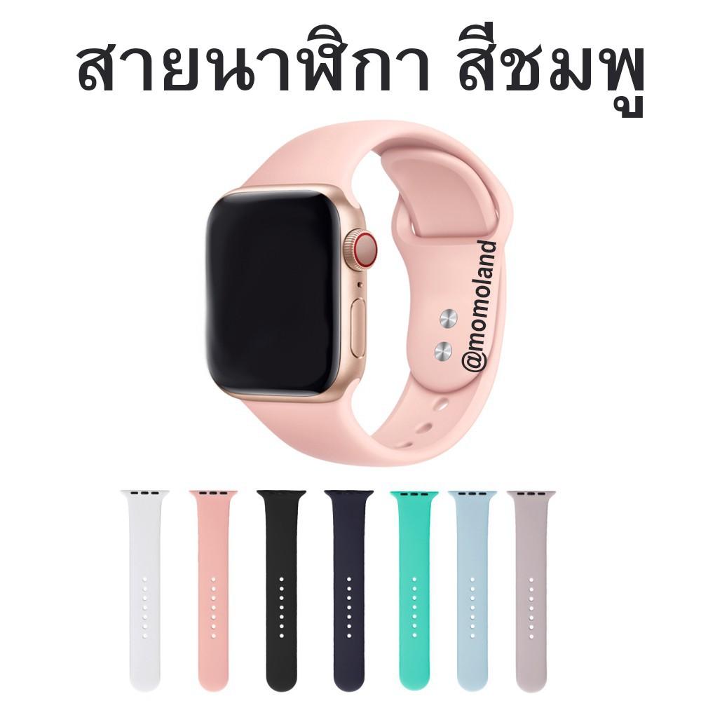 สาย applewatch สาย applewatch แท้ สายซิลิโคน เปลี่ยนสาย สายซิลิโคน Apple Watch รุ่น 1/2/3/4 สวย นุ่ม หรูหรา เปลี่ยนให้หล