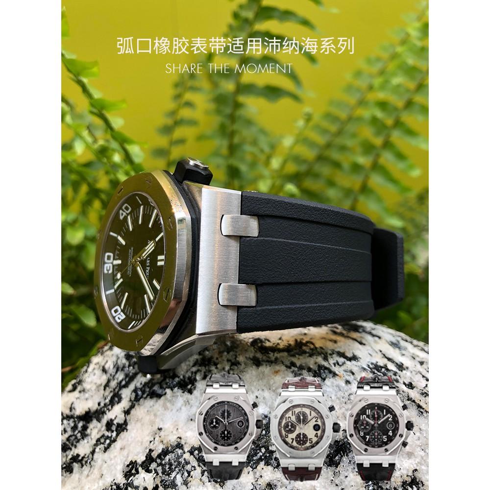 วงนาฬิกายางซิลิโคนสำหรับ Audemars Piguet AP Royal Oak Offshore JF โรงงานดำน้ำ To