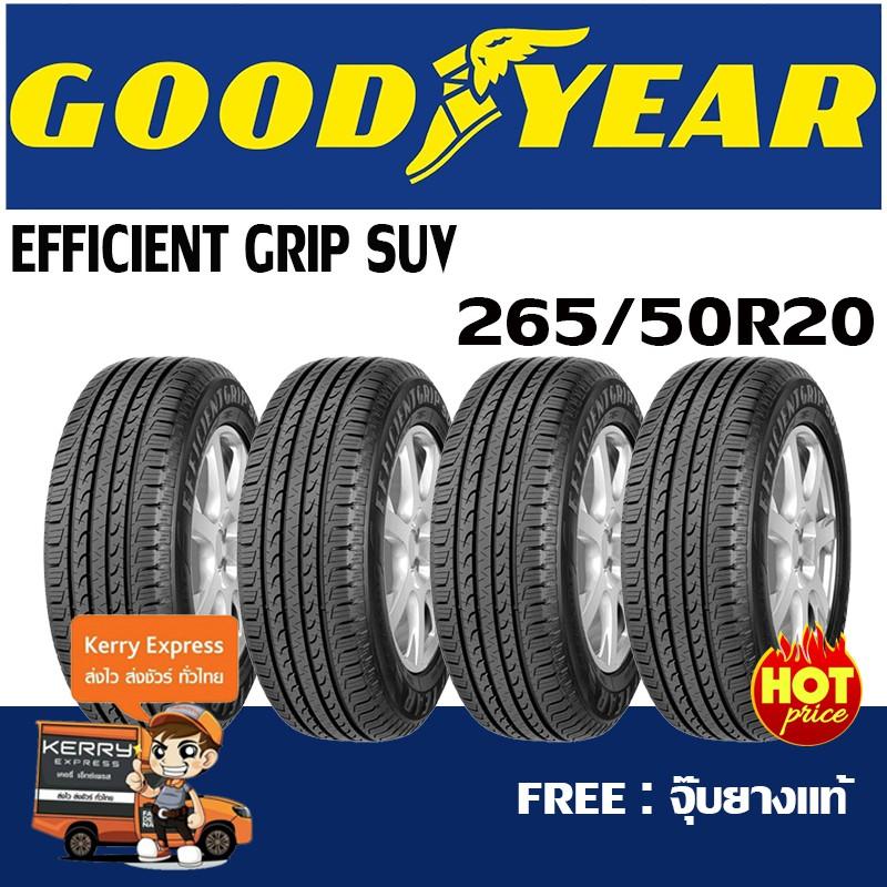 265/50R20 Goodyear Efficient Grip SUV ชุดยาง (แถมฟรีจุ๊บยางแท้)