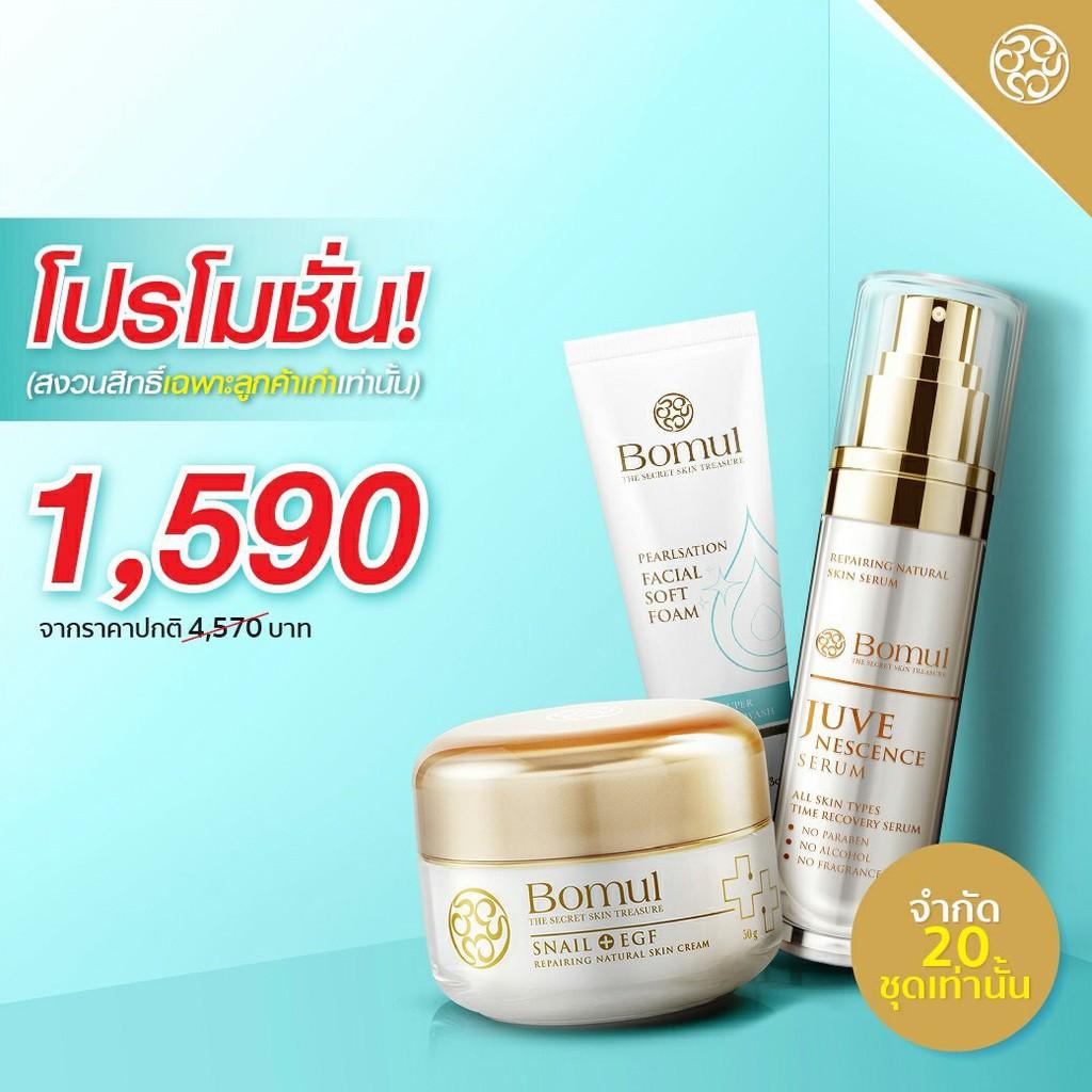 เซตจับคู่ Bomul Snail Cream + Bomul Serum Juvenescence นำเข้าและผลิตที่ประเทศเกาหลี
