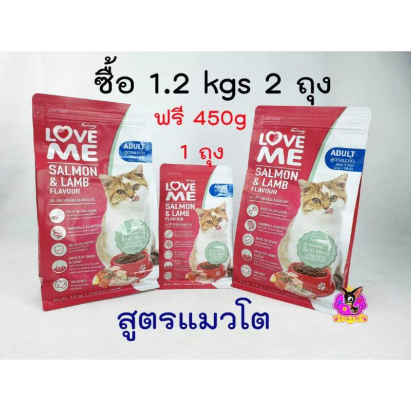 อาหารแมวโต Love Me 1.2kg x 2 แถมฟรี 450g