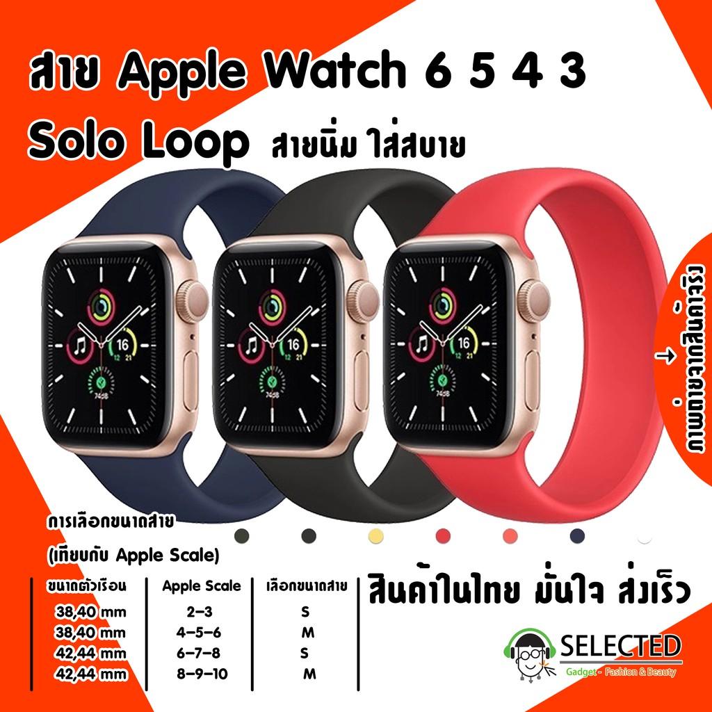 [ส่งเร็ว สต๊อกไทย] สาย Apple Watch Solo Loop สายซิลิโคน สำหรับ applewatch Series 6 5 4 3 ตัวเรื่อน 44mm 40mm 42mm 38mm