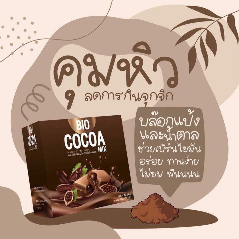 bio cocoa ไบโอโกโก้ ลดน้ำหนัก