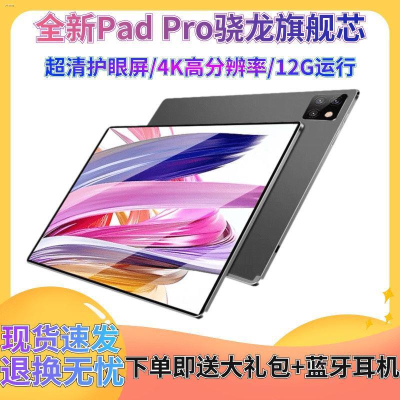 ⊙✙ใหม่ Smart Snapdragon Tablet PC Full Netcom 12 นิ้ว ipad4G โทรสมาร์ทโฟน 5GWIFI การเรียนรู้เครื่อง
