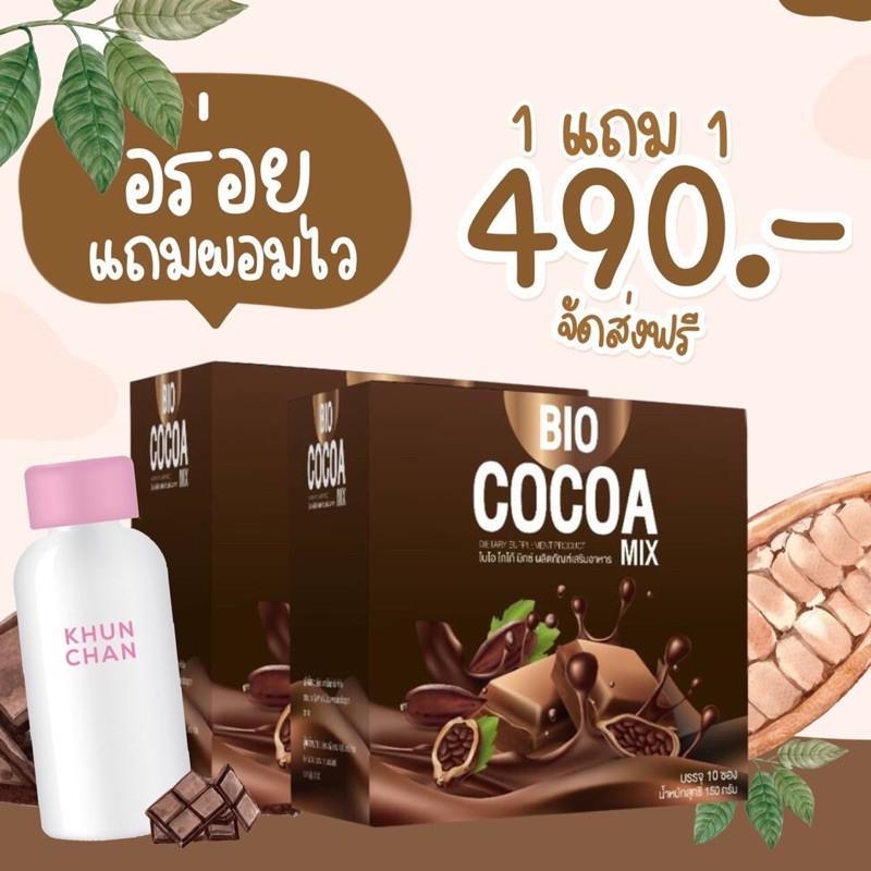 ของแท้‼️ไบโอโกโก้  ไบโอคอฟฟี่ ไบโอชานม น้ำมันมะพร้าวสกัดเย็น Bio cocoa,Bio coffee,Bio tea malt,Pure virgin coconut Ieyh