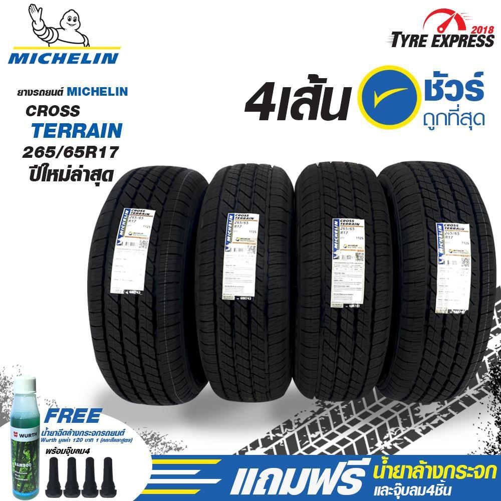 ยางรถยนต์ มิชลิน Michelin ยางขอบ17  รุ่น Cross Terrain ขนาด 265/65R17 (4 เส้น)  แถม น้ำยาล้างกระจก Wurth 1 ขวด