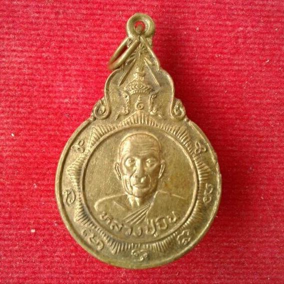 เหรียญหลวงปู่บิน วัดสร้างบุญ