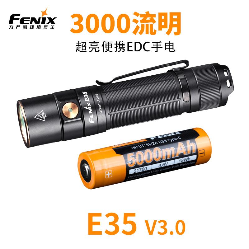 ไฟฉายฟีนิกซ์Fenix E35 V3.0ไฟฉายส่องสว่างกลางแจ้งสว่างสุดรถไฟซ่อมแซมพลังงานสูงชาร์จเร็ว LepT