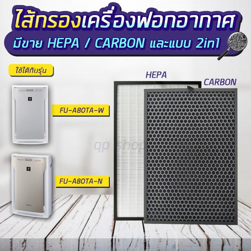 SHARP แผ่นกรองอากาศ แผ่นกรองกลิ่น HEPA รุ่น FZ-A80SFE สำหรับ เครื่องฟอกอากาศชาร์ป รุ่น FU-A80TA, FU-A80TA-W, FU-A80TA-N