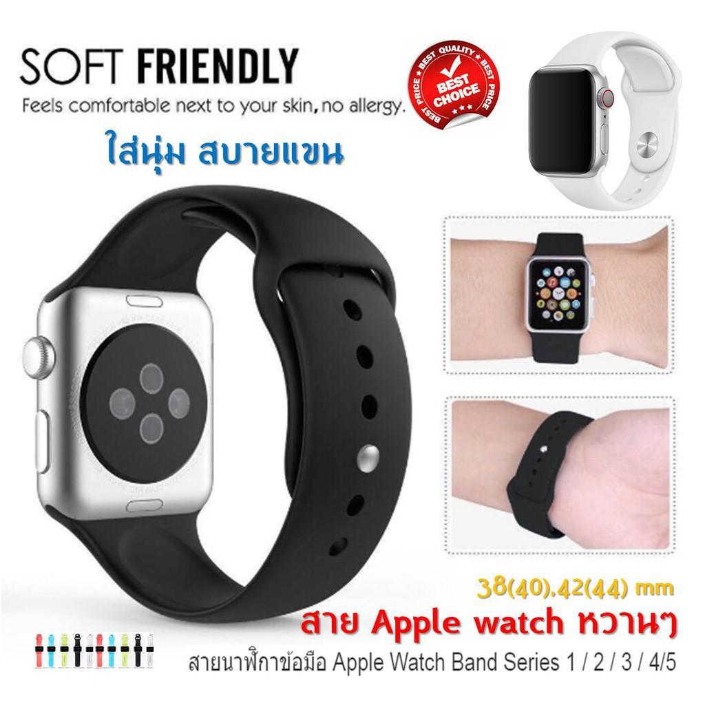 สาย applewatch สาย applewatch แท้ สายนาฬิกาข้อมือ Apple watch Band Series 1 / 2 / 3 / 4/5 ขนาด 38-40-42-44