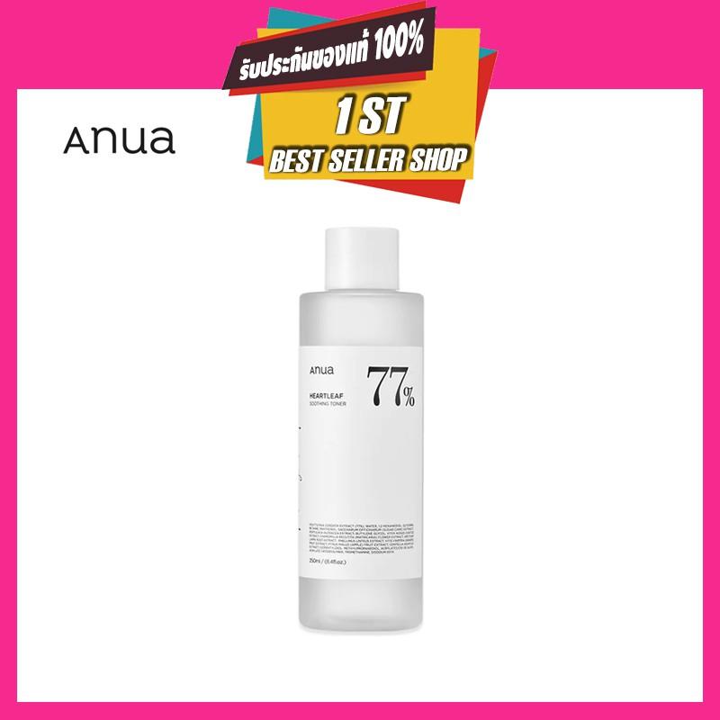 (แท้/พร้อมส่ง) anua heartleaf 77% soothing toner 250ml