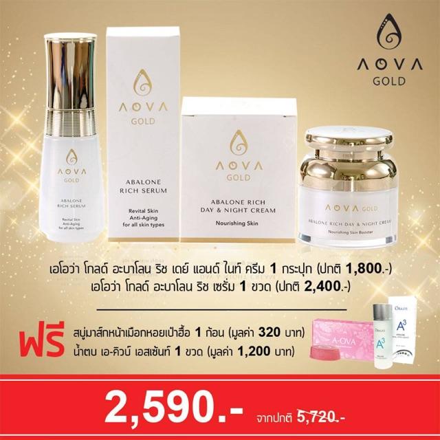Aova gold 🔻โปร 2590 สวยจบครบเซ็ต🔻