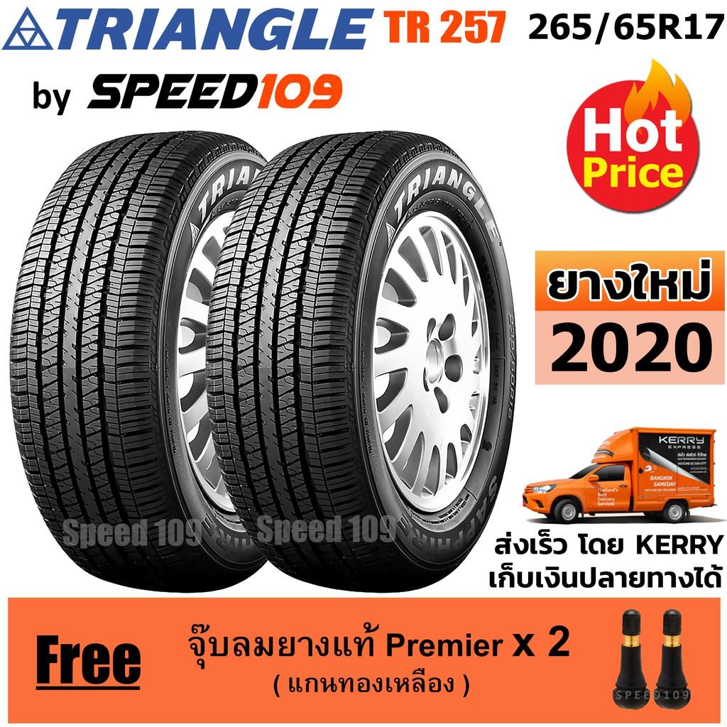 TRIANGLE ยางรถยนต์ ขอบ 17 ขนาด 265/65R17 รุ่น TR257 - 2 เส้น (ปี 2020)