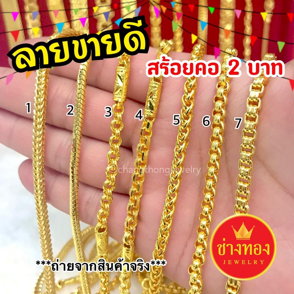 โปรสร้อยคอหนัก 2 บาท ทอง96.5% เศษทอง ทองราคาส่ง ทองราคาถูก ทองคุณภาพดี