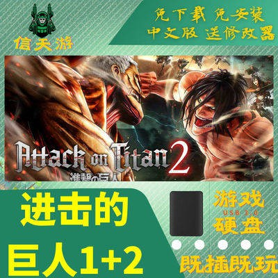 attack on titan ผ่าพิภพไททัน Attack on the giant 2 + 1 Plug and Play Mobile Hard Drive Game Chinese computer stand-alone