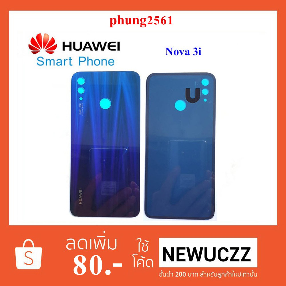 ฝาหลัง(ฝาครอบแบต) Huawei Nova 3i
