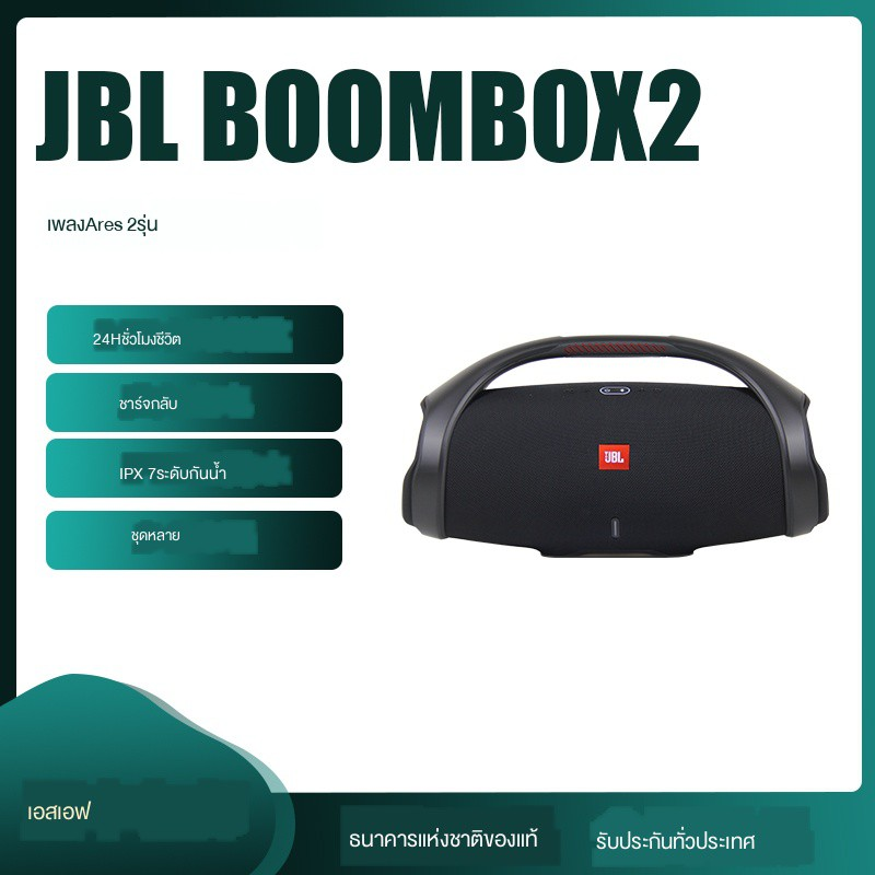JBL BOOMBOX2 Music Ares 2 รุ่นลำโพงบลูทู ธ ไร้สายกลางแจ้งแบบพกพาเสียงเบสการเพิ่มประสิทธิภาพไฮไฟ
