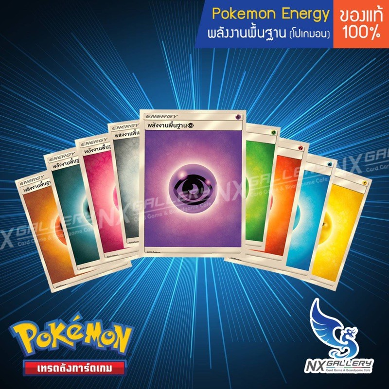 [Pokemon] พลังงานพื้นฐาน ซัน & มูน / Basic Energy (โปเกมอนการ์ด / Pokemon TCG ภาษาไทย)