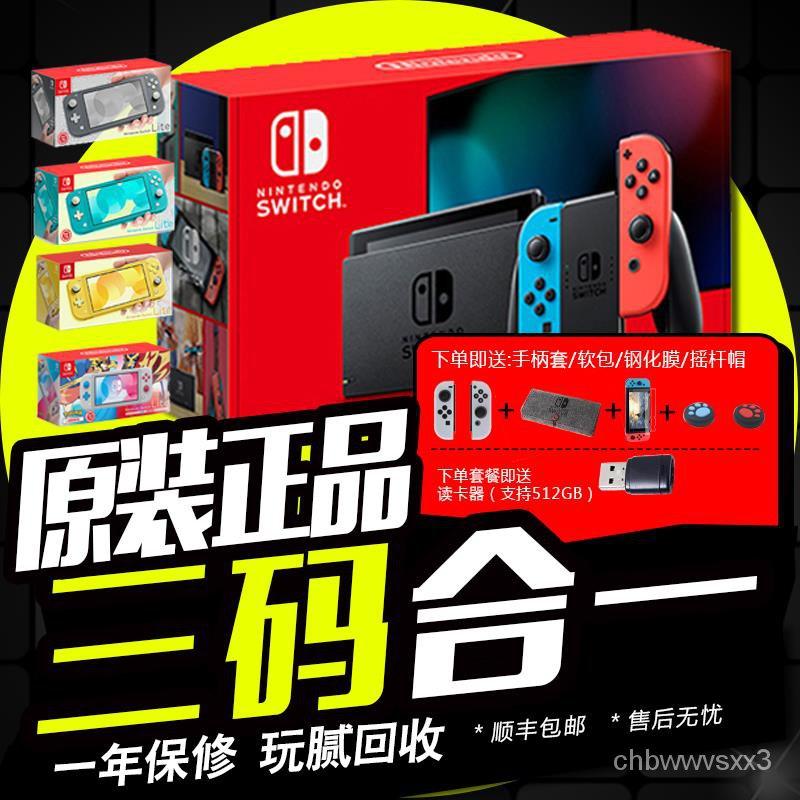 NintendoSwitchมือสองNSเกมโฮสต์ฮ่องกงเวอร์ชั่นญี่ปุ่นLiteรุ่นมือถือความรู้สึกของร่างกายที่บ้าน