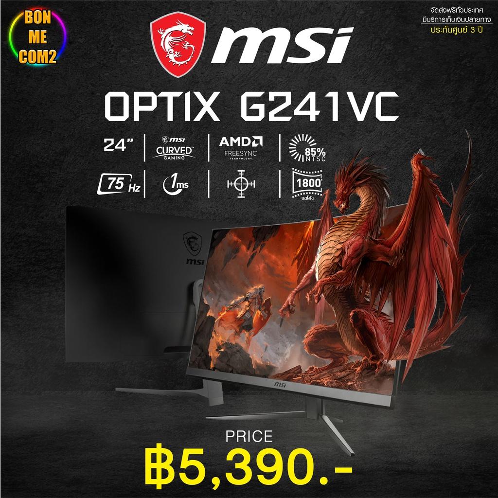 "BONMECOM2 / จอมอนิเตอร์ MSI OPTIX G241VC / 24"" / 75 Hz / Full HD / AMD FreeSynce Technology / 1800R CURVE RATE"
