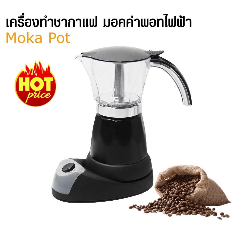จัดส่งฟรี№❡เครื่องทำกาแฟ มอคค่าพอทไฟฟ้า หม้อต้มชากาแฟ หม้อ Moka pot ไฟฟ้า