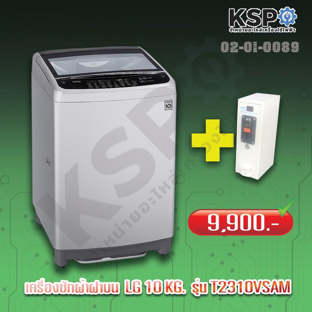 LG เครื่องซักผ้า WASHING MACHINE 10kg T2310 + กล่องหยอดเหรียญ COINBOX