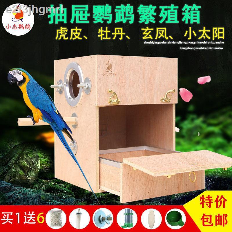 ❈พร้อมส่ง❡กล่องเพาะพันธุ์นกแก้วแนวตั้งลิ้นชักไม้อัด Xuanfeng Peony Tiger skin Little Sun รังนกกล่องรังนก