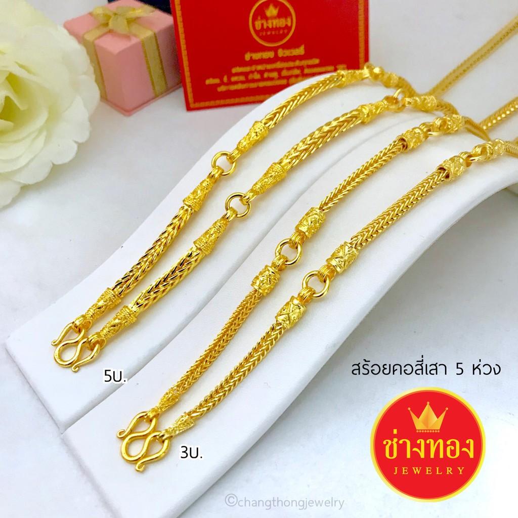 สร้อยคอสี่เสา5ห่วง 3บาท 5บาท ทองชุบ ทองไมครอน ทองโคลนนิ่ง  ทอง96.5 ทองราคาถูก ทองราคาส่ง เศษทอง ทองหุ้ม