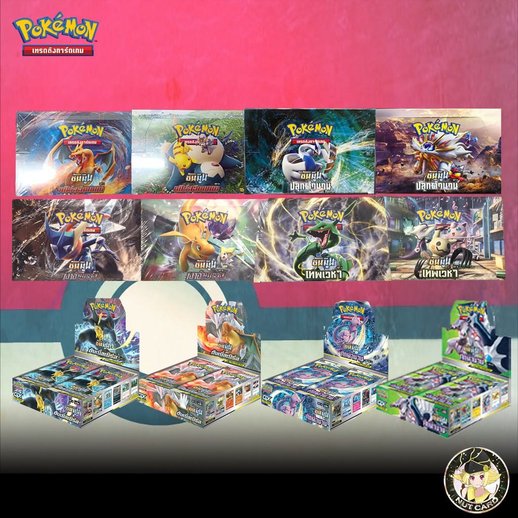 [Pokemon] Pokemon TCG Booster Box Sun & Moon ชุดที่ 1 - ชุดที่ 6