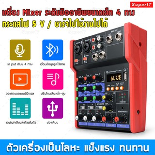Review 4ช่อง ผสมสัญญาณเสียง รุ่น Sound Mixing Console with Bluetooth Record Audio Mixer SUPERIT AMP53