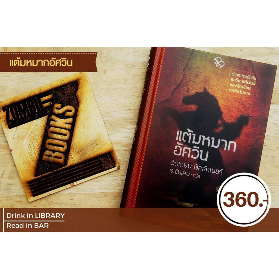 Z-Books - แต้มหมากอัศวิน