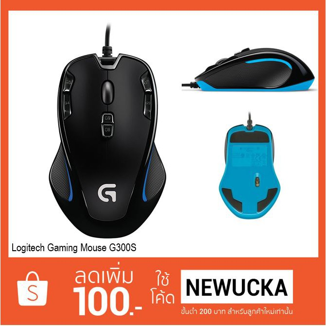 Logitech G300S Gaming Mouse   เมาส์โลจิเทค สำหรับเล่นเกมส์และงานกราฟฟิ