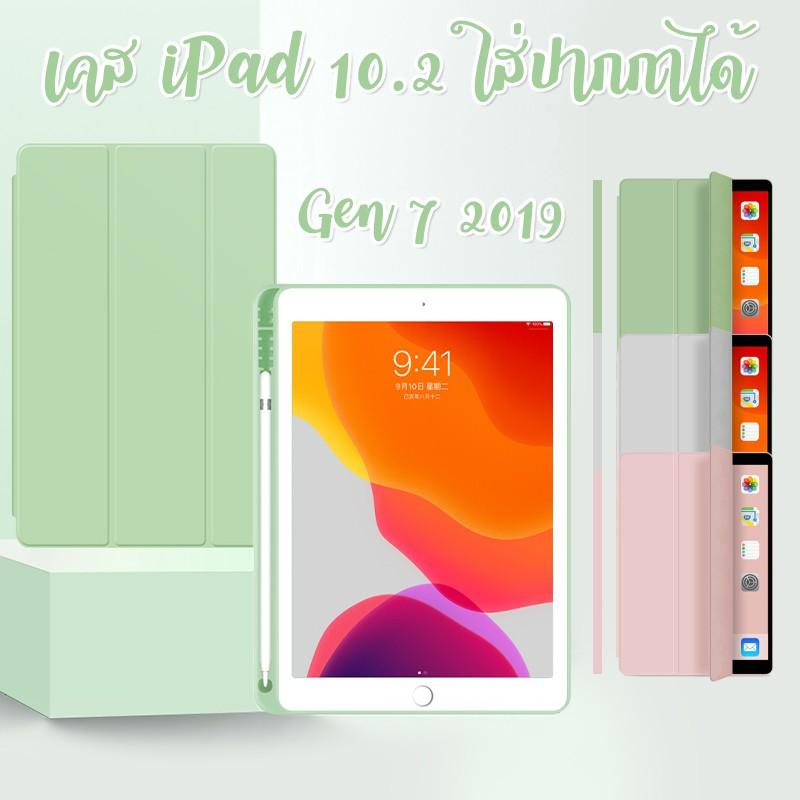 เคสไอแพด 10.2 เคส ipad gen7 gen8 เคส ipad 10.2 case iPad10.2 Gen8 เก็บปากกา with Apple pencil holder เคสไอแพดพร้อมส่ง