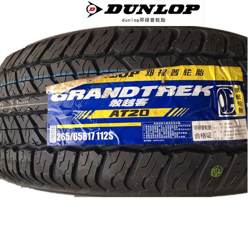 ◙ยางรถ Dunlop AT20 265 / 65R17 112S สำหรับ Prado ที่มีน้ำหนักเกิน Pajero