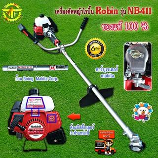 เครื่องตัดหญ้า 2 จังหวะ โรบิ้น Robin NB411 แท้ก้าน Boing