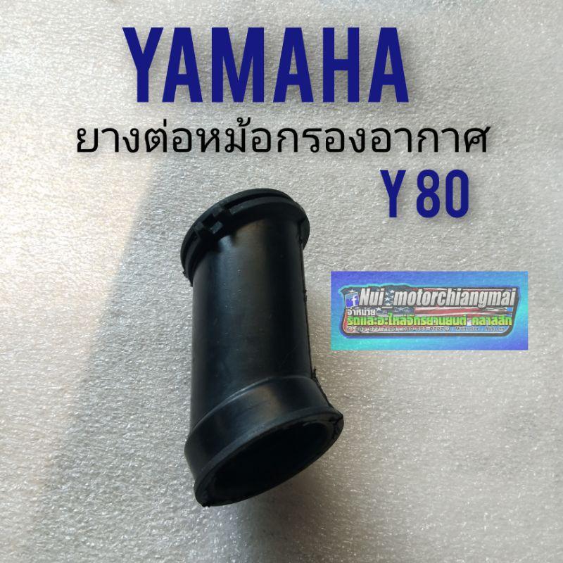 ยางหม้อกรองอากาศ y80 ยางต่อหม้อกรองอากาศ yamaha y80 ยางท่อไอดีy80