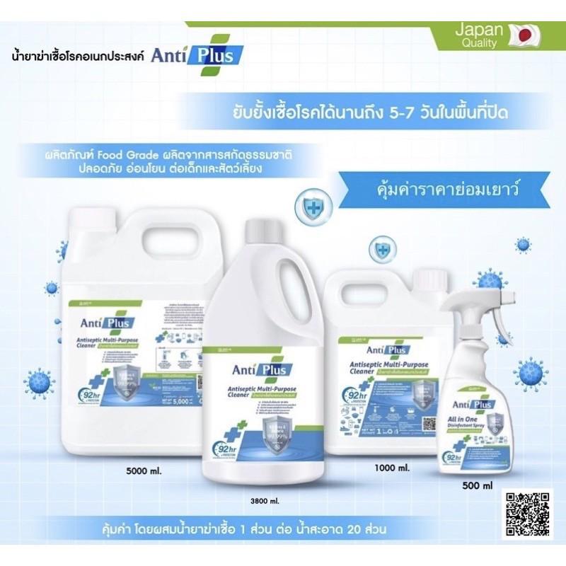 เดทตอล dettol เจลล้างมือ น้ํายาฆ่าเชื้อ dettol ผลิตภัณฑ์ทำความสะอาดเชื้อโรคอเนกประสงค์ AntiPlus มี 3 ขนาด ปลอดภัยต่อผิว