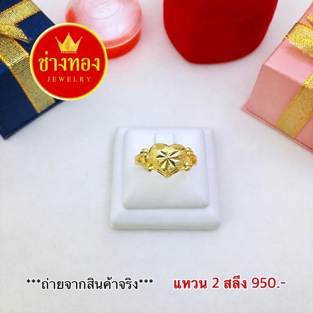 แหวนทอง2สลึง ราคา950 ทองปลอมไม่ลอกไม่ดำ เครื่องประดับราคาถูก ทองหุ้ม ทองชุบ ทองโคลนนิ่งราคาถูก