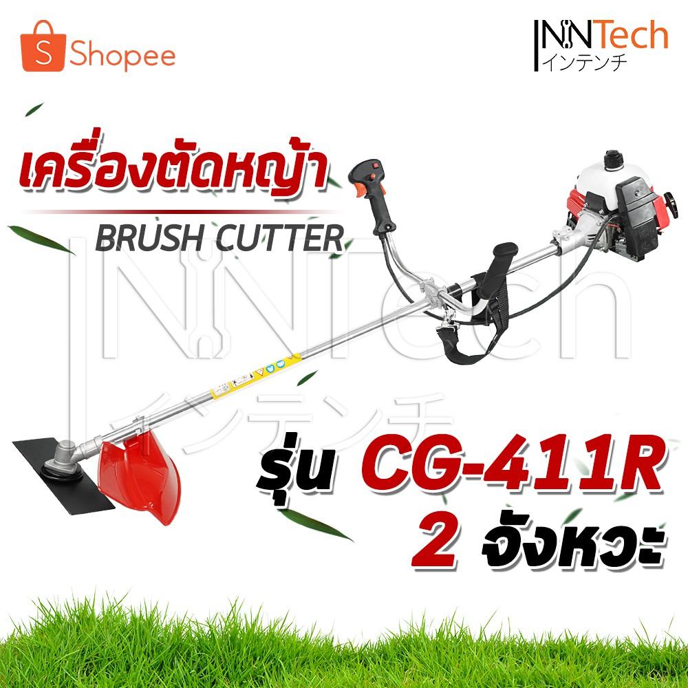 BERALA เครื่องตัดหญ้า Brush Cutter 2 จังหวะ เครื่องยนต์เบนซิน 4 แรงม้า รุ่น CG-411R ตัดหญ้าได้ทุกแบบ ใช้งานได้ทุกสภาพดิน