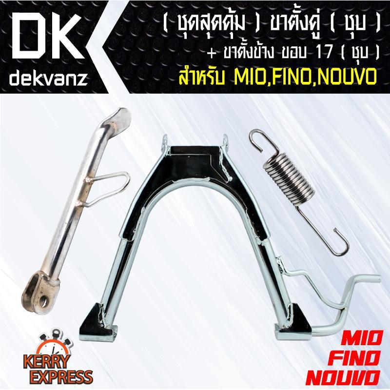 อุปกรณ์แต่งรถมอไซค์(ชุดสุดคุ้ม) ขาตั้งคู่ MIO,FINO,NOUVO ชุบ ขอบ 17 + ขาตั้งข้าง MIO,FINO,NOUVO ชุบ ขอบ 17