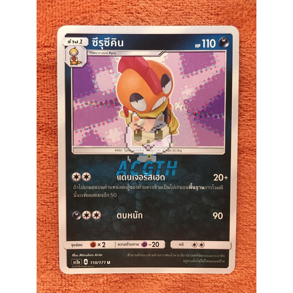 ซึรุซึคิน ประเภท มืด (SD/U) ชุดที่ 2 (ปลุกตำนาน) [Pokemon TCG] การ์ดเกมโปเกมอนของเเท้