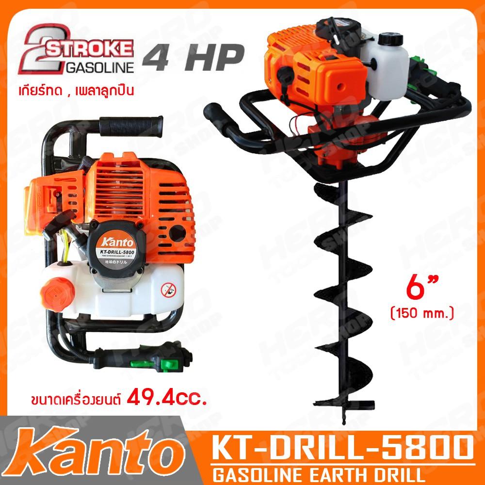 KANTO เครื่องเจาะดิน ขุดหลุม รุ่น KT-DRILL-5800 ++พร้อมดอกเจาะดิน 6 นิ้ว++