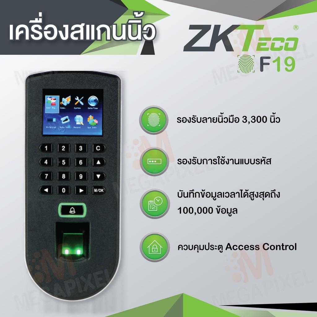 ZKTeco สแกนนิ้วมือลงเวลาทำงาน ใช้งานง่าย ติดตั้งได้เอง มีคู่มือให้ รุ่น ZK-F19