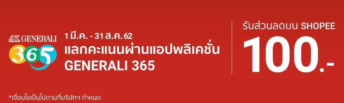 สิทธิพิเศษสำหรับสมาชิก Generali 365