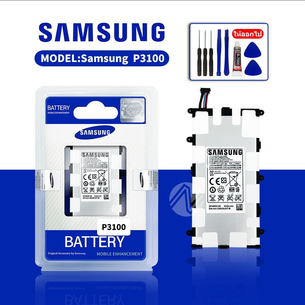 แบต Samsung Galaxy Tab2 7.0 (P3100,P3110,P3113,P6200) (SP4960C3B) แท็บเล็ตแบตเตอรี่ พร้อมอุปกรณ์