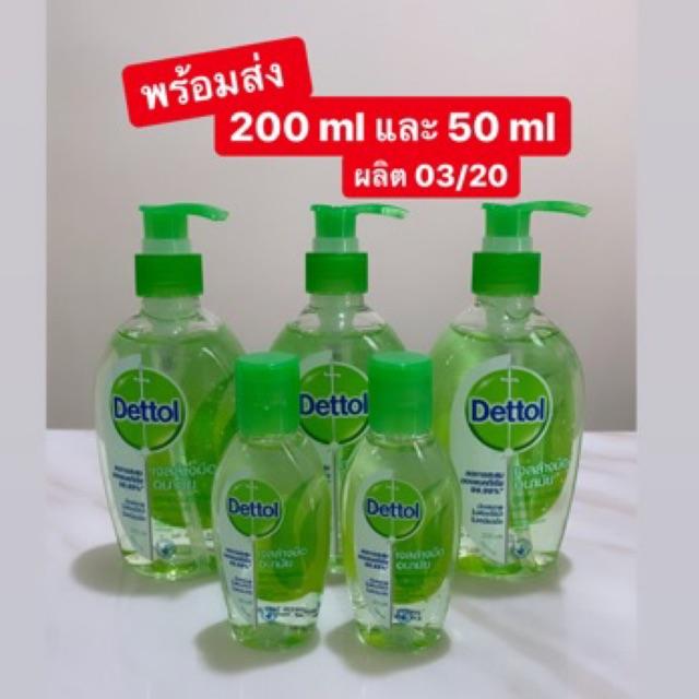 เจลล้างมือเดทตอล(Dettol)  200ml และ 50 ml ผลิต 03/20